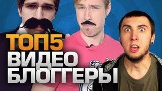 ТОП5 Видеоблоггеры