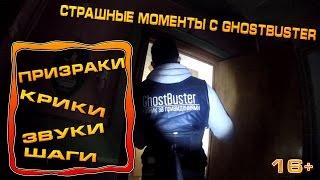 Страшные моменты с GhostBuster l Охотник за привидениями