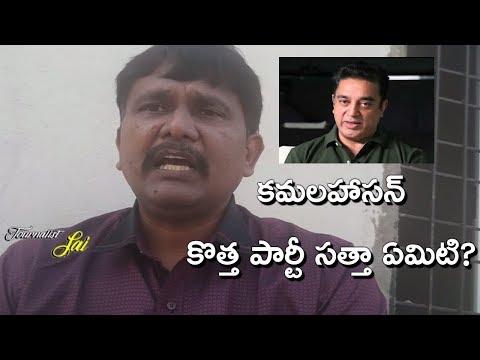 కమలహాసన్ కొత్త పార్టీ సత్తా ఏమిటి?    Kamal Hassan New Party Useful