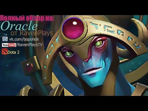 видео: Полный обзор героя oracle dota 2 (Оракул)