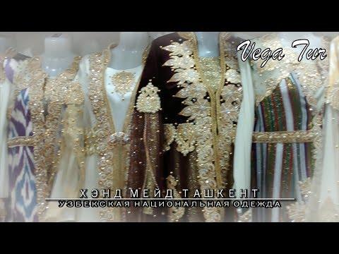 Узбекская Национальная Одежда Хэнд Мэйд Ташкент