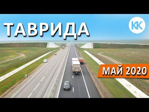 Трасса Таврида. ГОТОВНОСТЬ на МАЙ 2020. Строительство дорог в Крыму. Капитан Крым