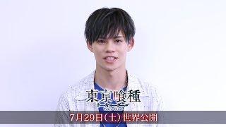 映画「東京喰種 トーキョーグール」7/29(土)世界公開! 小笠原海プロ...