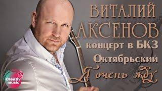 Виталий Аксенов Я очень жду Концерт в БКЗ Октябрьский