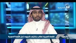 القادة العرب يؤكدون في القمة العربية الـ 28 على ضرورة التعاون لمكافحة الإرهاب