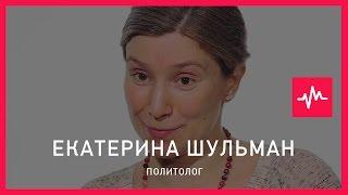 Екатерина Шульман (11.12.2015): Принцип бытия в политической системе – это политическое участие