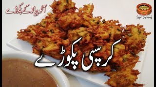Crispy Pakoray / Aloo Piyaz ke Pakoray/Ramazan Special Recipe in (Punjabi Kitchen)