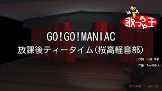 【カラオケ】GO!GO!MANIAC/放課後ティータイム(桜高軽音部) けいおん! 動画 27