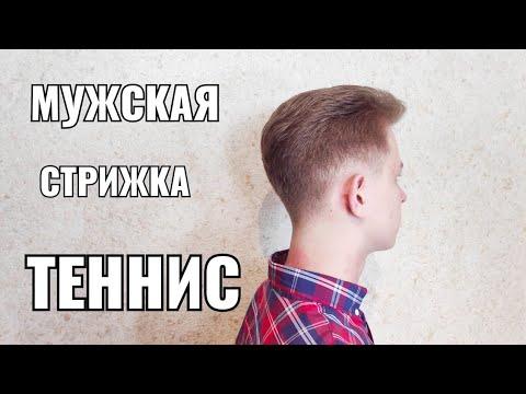 Мужская стрижка Теннис. Men's Haircut
