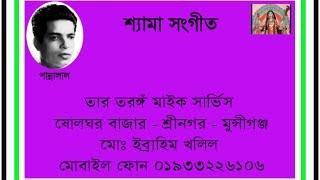 MONRE KRISHI KAJ JANO NA - Pannalal Bhattacharya