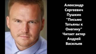 Письмо Татьяны к Онегину   Александр Сергеевич Пушкин