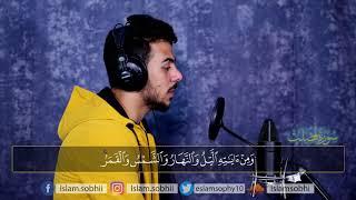 سورة فصلت - كامله | القارئ اسلام صبحي | ارح قلبك هدوء