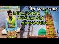 mira datar lelo salam ab hamara  mira datar dargah sharif