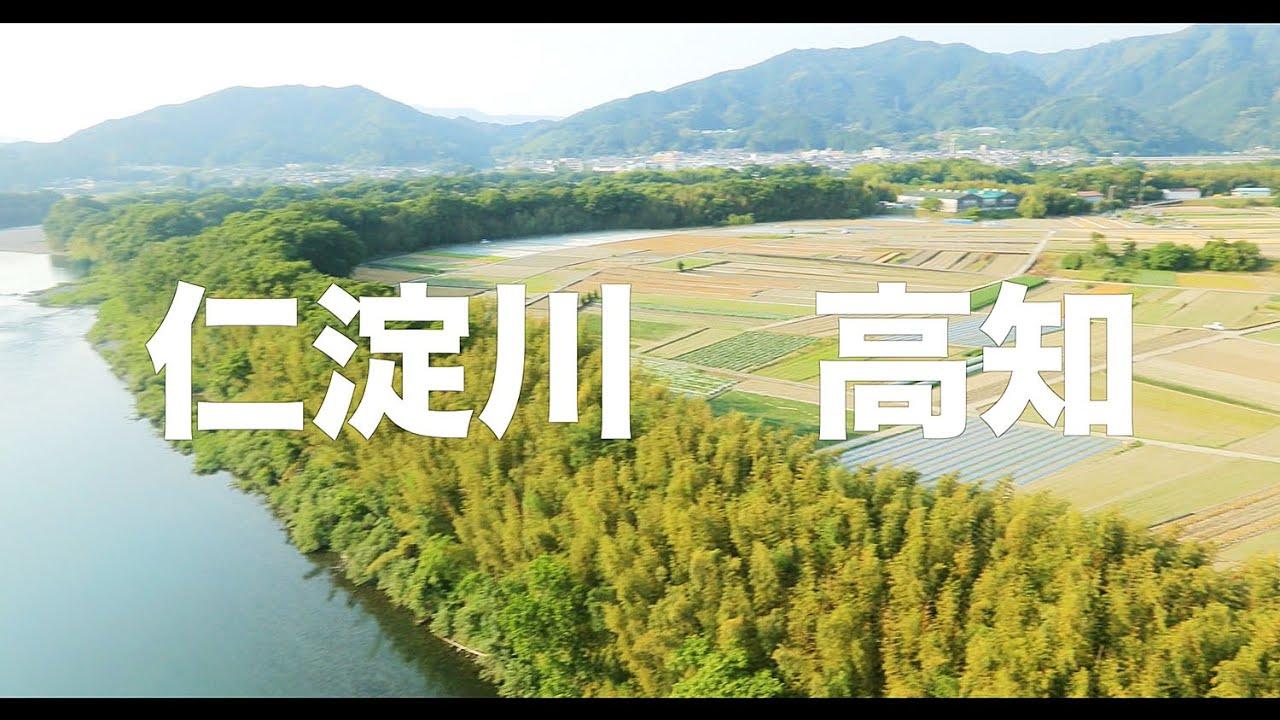 【空の旅#131】「ん?上流なのに空間が広くなってきたぞ?」空撮・たごてるよし 仁淀川_Kochi aerial