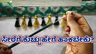 ಸೀರೆಗೆ ಕುಚ್ಚು ಕಲೀಬೇಕಾ ? Saree Kuchu Kattodu Kannada I Saree Tassels making with Crystal Beads