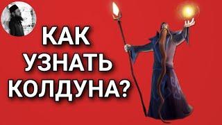 Как узнать колдуна. Священник Максим Каскун