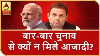 बार-बार चुनाव से क्यों न मिले आजादी? ABP News Hindi