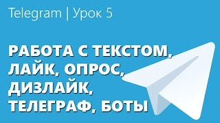 Telegram | Урок 5