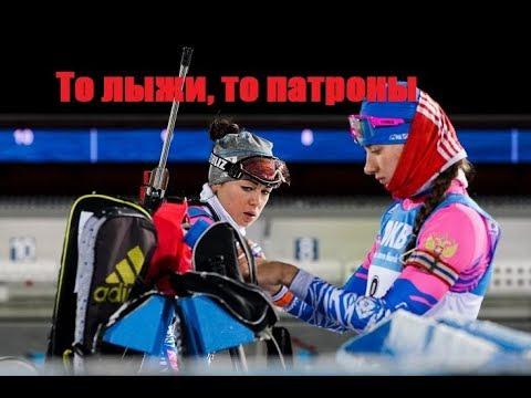 Лыжи не едут, патроны не летят. Второй этап Россия без медалей. Биатлон 2019-2020