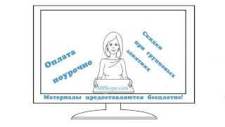 Английский по скайпу. http://SBSkype.com/ - изучение английского языка онлайн.