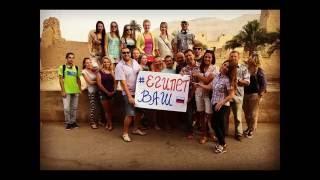 Египет ВАШ - откройте Египет  российским туристам .(египетваш #египет #путин #откройтеЕгипет #ОткрытиеЕгипта #ХочувЕгипет #ХургадаВаша #ШармВаш Вот уже 9..., 2016-06-28T13:24:10.000Z)