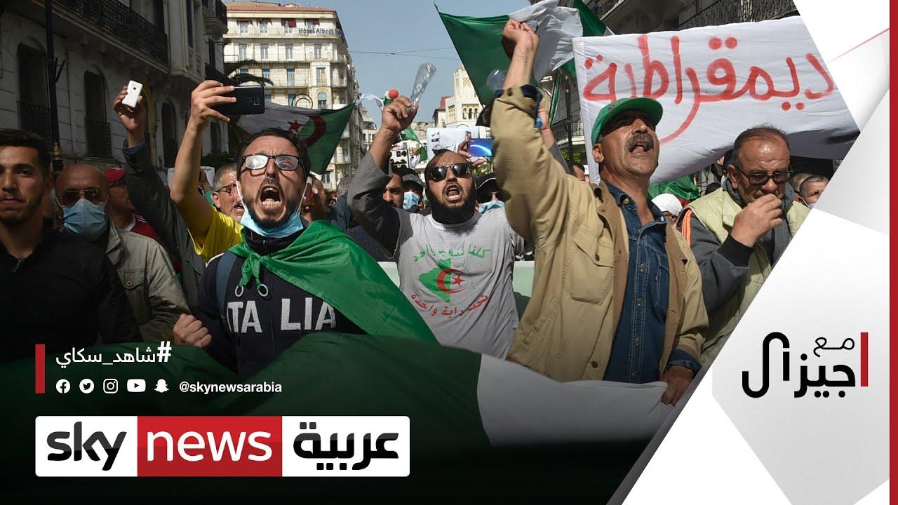 أبرز إيجابيات وسلبيات الحراك الجزائري في العامين الماضيين | #مع_جيزال  - نشر قبل 4 ساعة