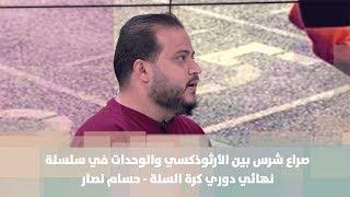 صراع شرس بين الأرثوذكسي والوحدات في سلسلة نهائي دوري كرة السلة - حسام نصار