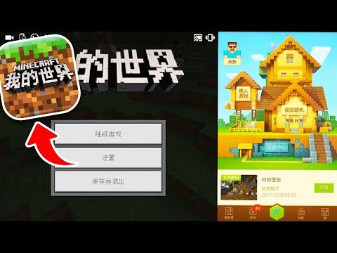SAIU! REVIEW COMPLETA NOVO MINECRAFT POCKET EDITION CHINÊS! (MINECRAFT CHINES)