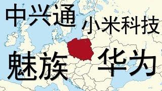 Jak wymawiać nazwy chińskich firm? [PORADNIK]