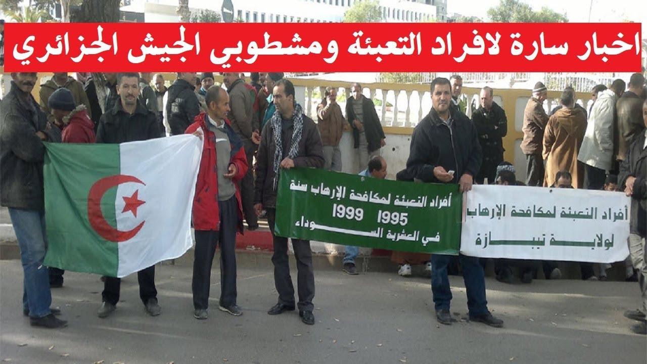 أخبار سارة لافراد التعبئة والمشطوبين من الجيش الوطني الشعبي