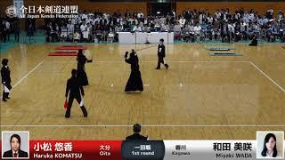第56回全日本女子剣道選手権大会 一回戦 平成29年 9月24日(日)・【長野...