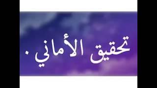 تحقيق الأماني 💜 - حالات واتس اب اسلامية - اجمل حالات واتس اب دينية