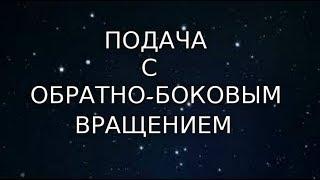Подача с Обратно-боковым вращением от Андрея Букина