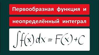 Первообразная функция и неопределенный интеграл