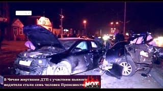 В Чечне жертвами ДТП с участием пьяного водителя стали семь человек