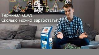Как заработать деньги? | Автоматы QIWI (Киви)
