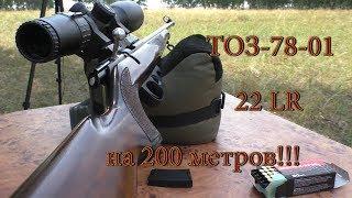 Как стреляет ТОЗ-78-01 22LR на 200 метров?!!!