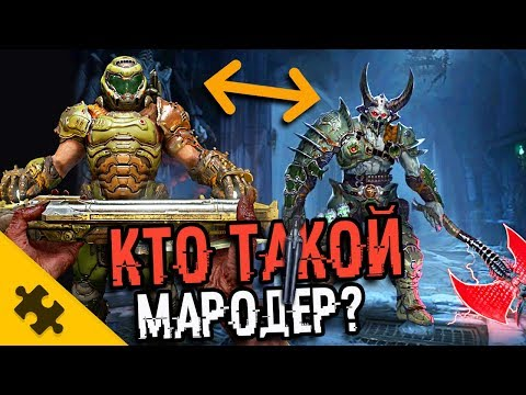 КТО ТАКОЙ МАРОДЕР? - Злой БЛИЗНЕЦ. DOOM ETERNAL. Почему он ПОХОЖ НА ДУМГАЯ? (История Doom)