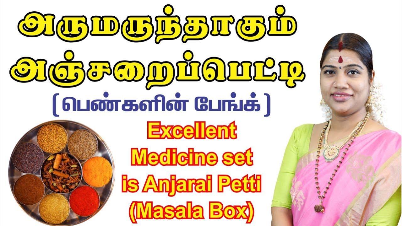 அஞ்சறைப்பெட்டியில் உள்ள பொருட்களில் இத்தனை மருத்துவ நலன்களா? Excellent medicine set-Anjarai Petti