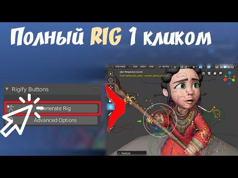 Как сделать риггинг персонажа в blender 2.8 за 1 мин? Rigify сделает это за вас