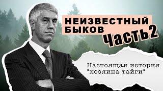 """Неизвестный Быков. Настоящая история """"Хозяина тайги"""". Часть 2"""