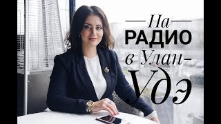 На радио в Улан-Удэ. Танзиля Гарипова на радиостанции Сибирь Байкал, поговорили об ассистенах