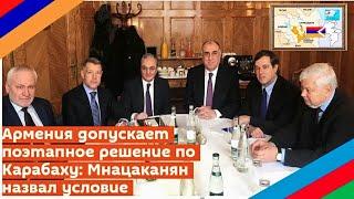 Каким будет поэтапное решение по Нагорному Карабаху ... 🇦🇲 - 🇦🇿 ... ?