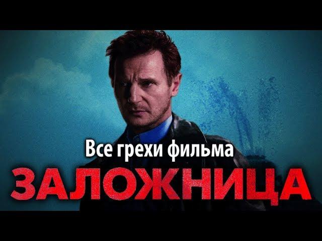 "Все грехи фильма ""Заложница"""