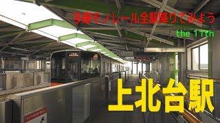 多摩モノレールの駅を訪ねる 上北台駅