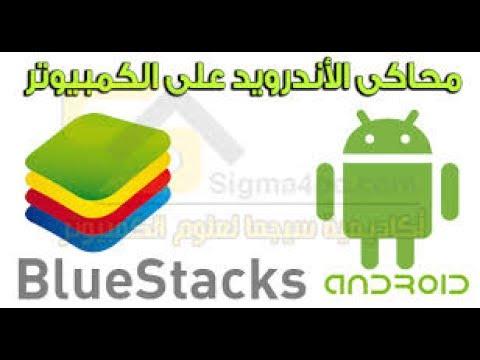 تثبيت برنامج bluestacks عربي على الاجهزة الضعيفة بدون مشاكل