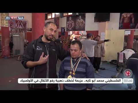 الفلسطيني محمد أبو تايه.. عزيمة لخطف ذهبية رفع الأثقال في الأولمبياد الخاص
