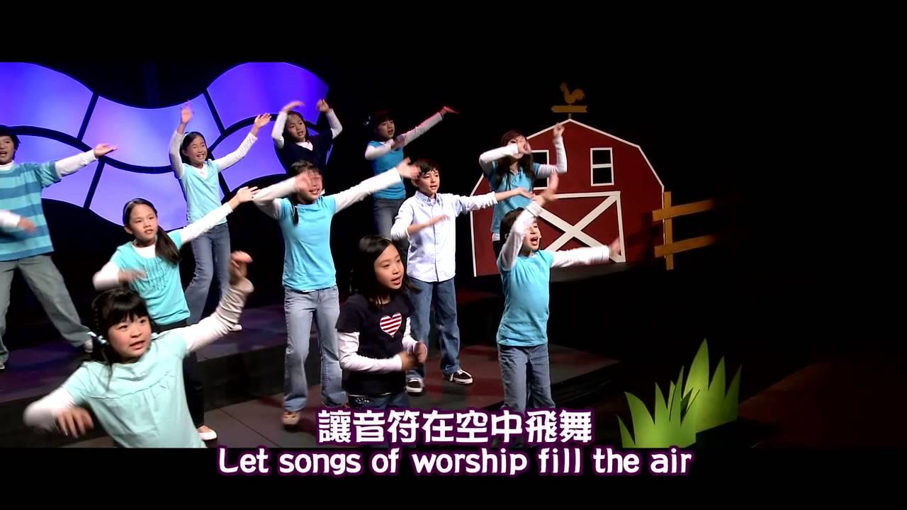 讓讚美飛揚 Let Praise Arise 敬拜MV - 兒童敬拜讚美專輯(2) 認識祢真好