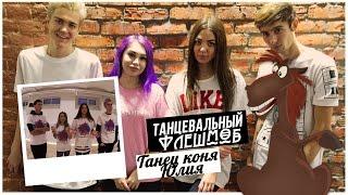 Танцевальный флешмоб / Танец Коня Юлия :D
