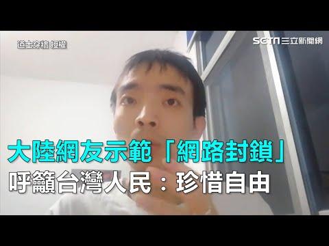 大陸網友示範「網路封鎖」 呼籲台灣人民:珍惜自由|三立新聞網SETN.com